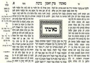 ירושלמי מאורי אור דף-1 - עותק