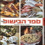 Kosher-Cook-Book1
