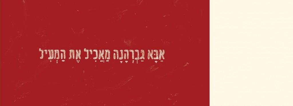 אבגברנה - עותק (2)