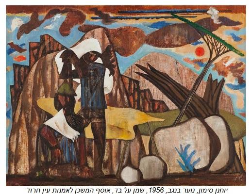 יוחנן סימון, נוער בנגב, 1956, שמן על בד, אוסף המשכן לאמנות עין חרוד