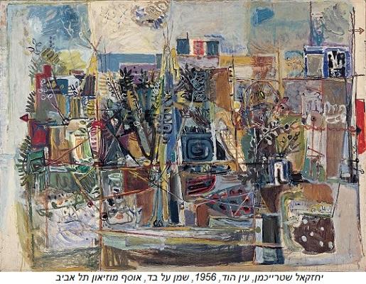 יחזקאל שטרייכמן, עין הוד, 1956, שמן על בד, אוסף מוזיאון תל אביב