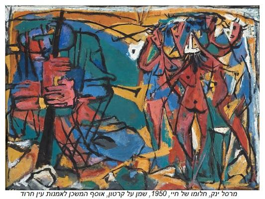 מרסל ינק, חלומו של חיי, 1950, שמן על קרטון, אוסף המשכן לאמנות עין חרוד