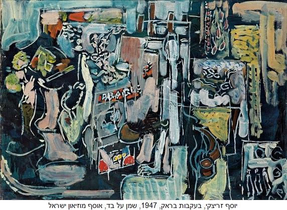 יוסף זריצקי, בעקבות בראק, 1947, שמן על בד, 73X100, אוסף מוזיאון ישראל