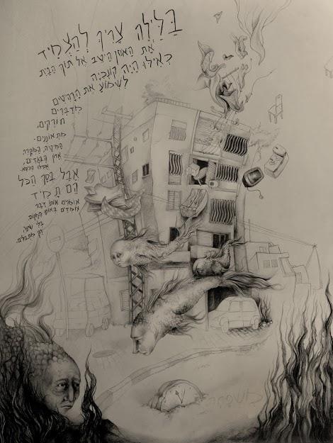 עותק של Eyal Levy