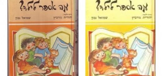 סיפורים לילדים