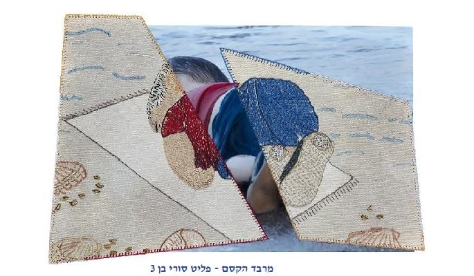 שביב מרבד הקסם פליט סורי בן 3