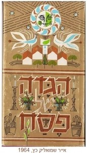250px-Hagadah_kibutz_artzi