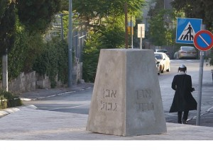 אבן גבול בירושלים