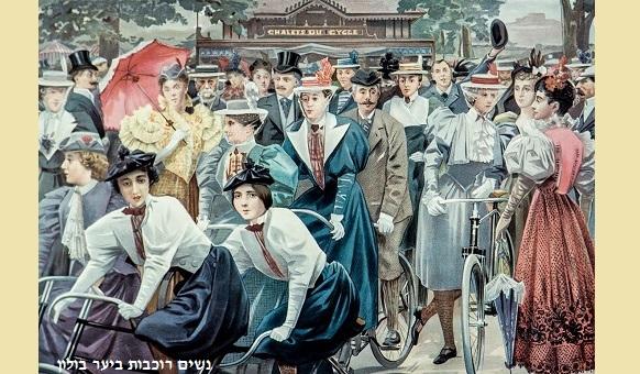 נשים רוכבות ביער בולון