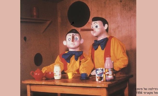 פול מקארתי- הדילמה של פינוקיו אף-צינור, 1994 - עותק